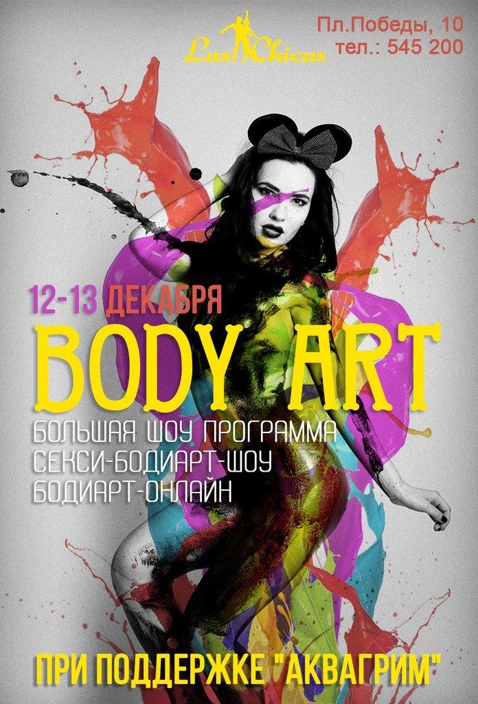 Вечеринка Body Art в Las Chicas