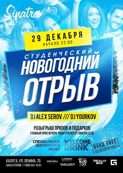Новогодний студенческий отрыв в РК «Династия»