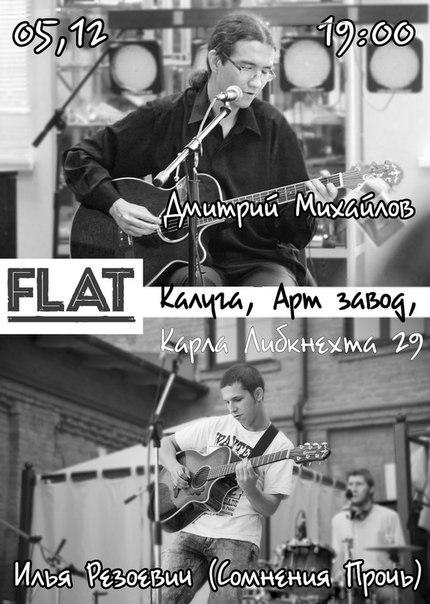 Илья Резоевич и Дмитрий Михайлов во Flat