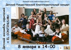 Концерт детского ансамбля скрипачей «El Continuum» калуга