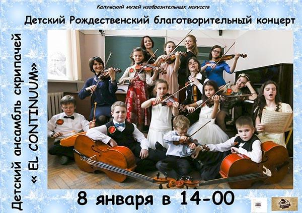 Благотворительный концерт в галерее Калужского музея изобразительных искусств