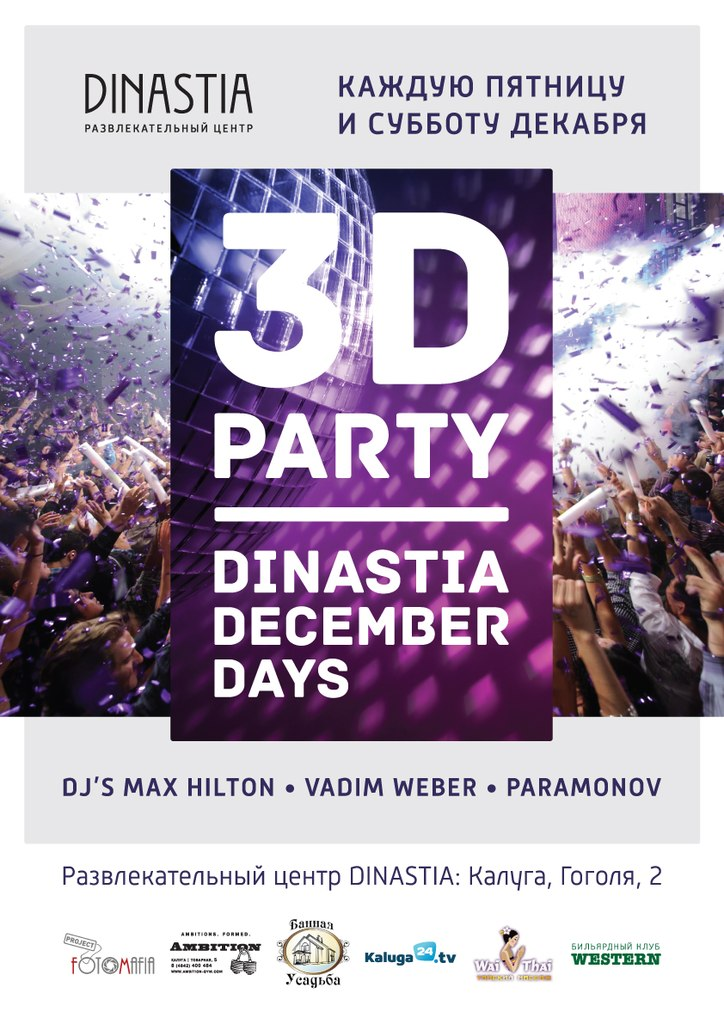 3D PARTY в клубе Династия