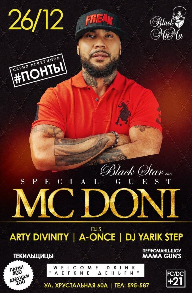 MC Doni в Black Mama
