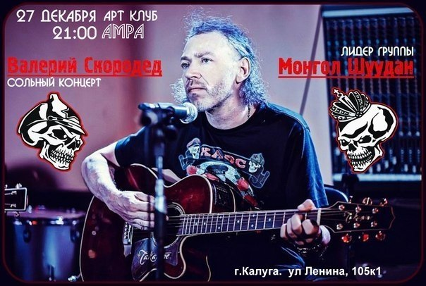 Валерий Скородед (Монгол Шуудан) в арт-клубе AmRa