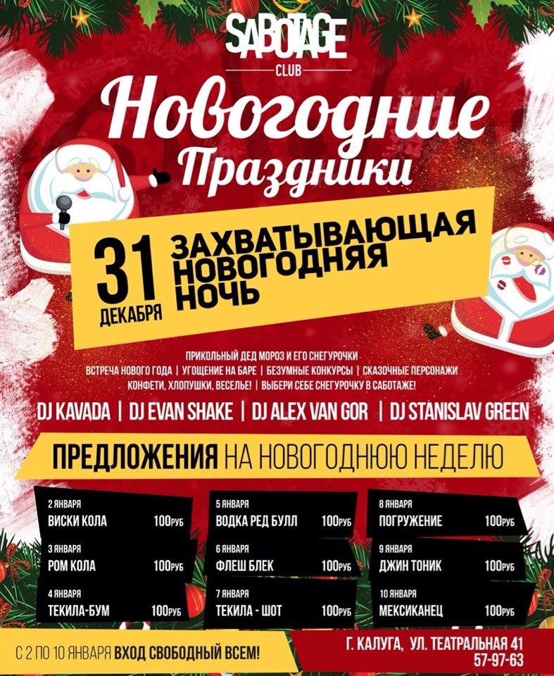 Захватывающая новогодняя ночь и Новогодние праздники в клубе Sabotage