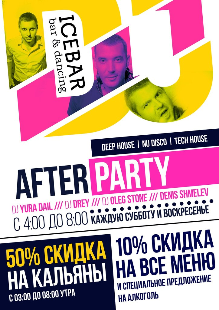 AfterParty ICE в BAR