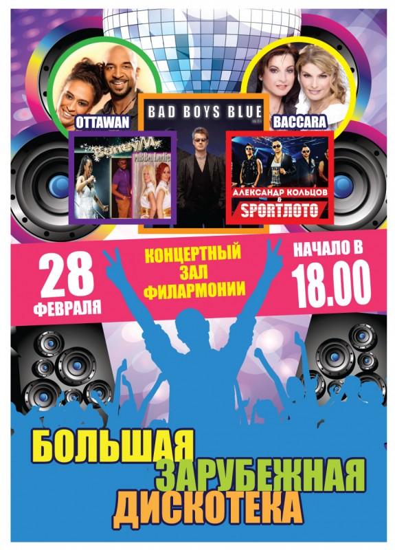 Большая зарубежная дискотека в Калужской областной филармонии
