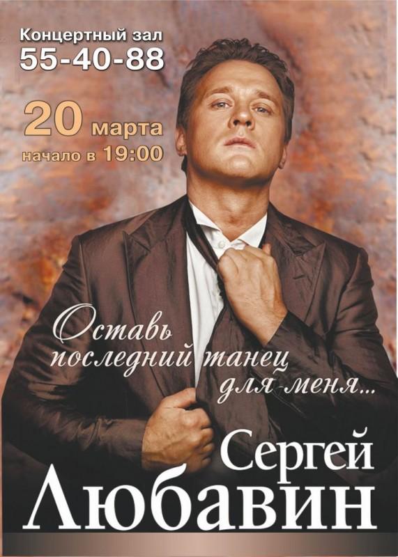 Сергей Любавин в Калужской областной филармонии