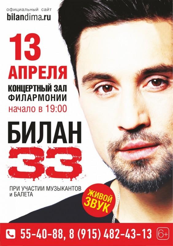 Дима Билан в Калужской областной филармонии (6+)