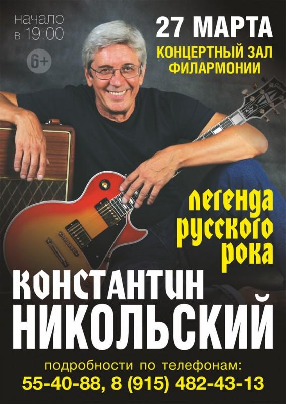 Константин Никольский в Калужской областной филармонии