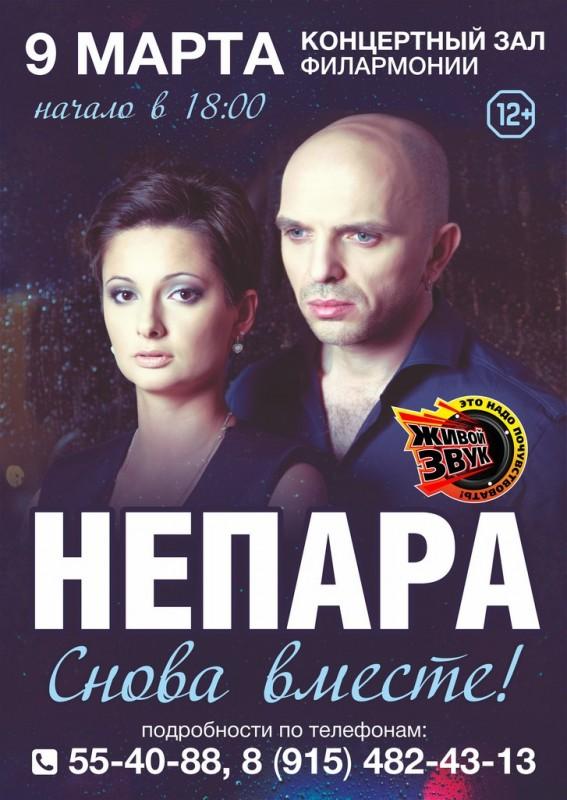 Группа «НЕПАРА» в Калужской областной филармонии