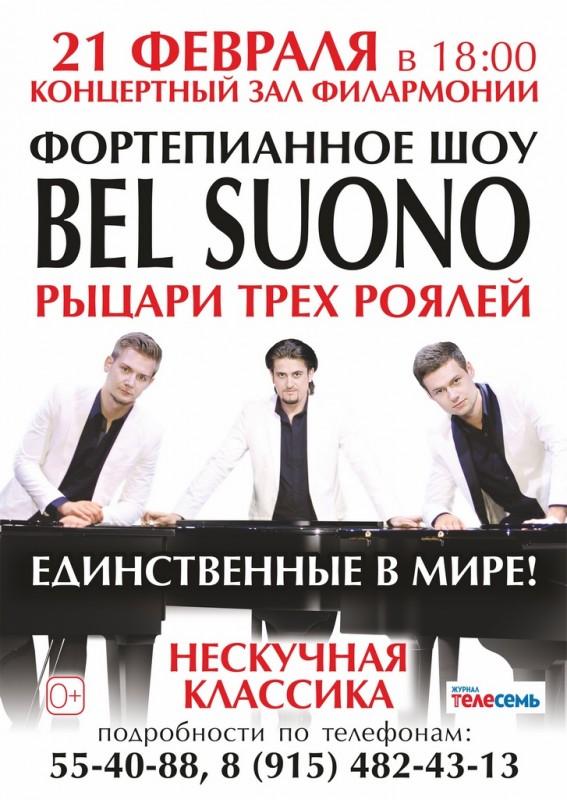Фортепианное шоу Bel Suono в Калужской областной филармонии