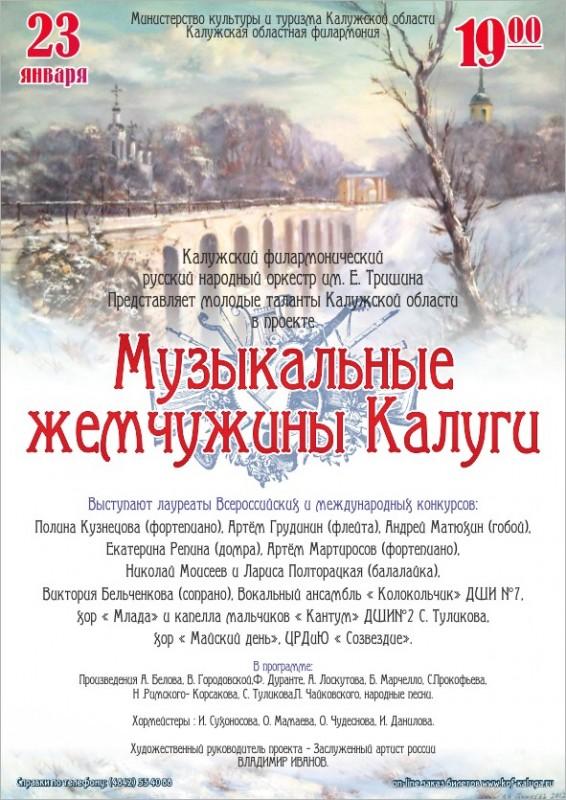 Программа «Музыкальные жемчужины Калуги» в Калужской областной филармонии