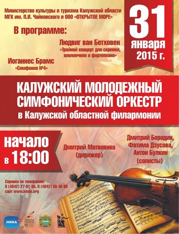 Калужский молодёжный симфонический оркестр в январе представит новую программу
