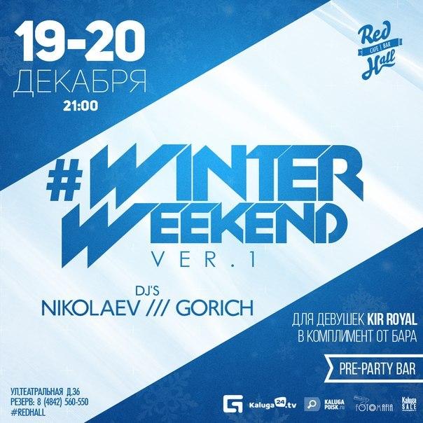 Winter Weekend в Red Hall