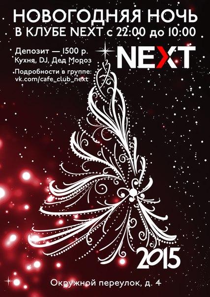 Новогодняя ночь в NEXT-Cafe