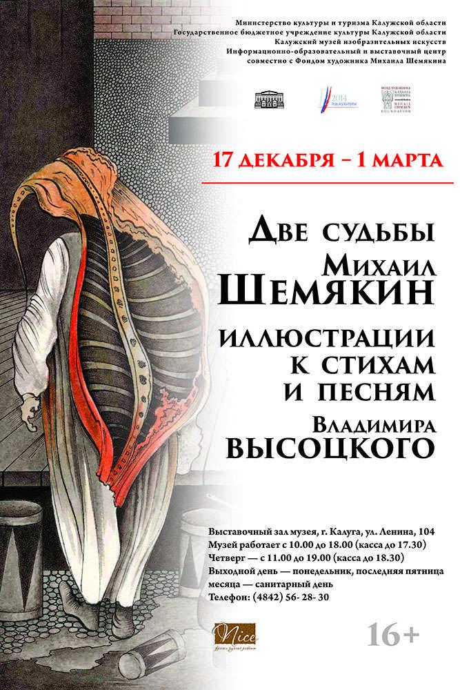 Выставка «Две судьбы — Шемякин, Высоцкий» в Калужском музее изобразительных искусств