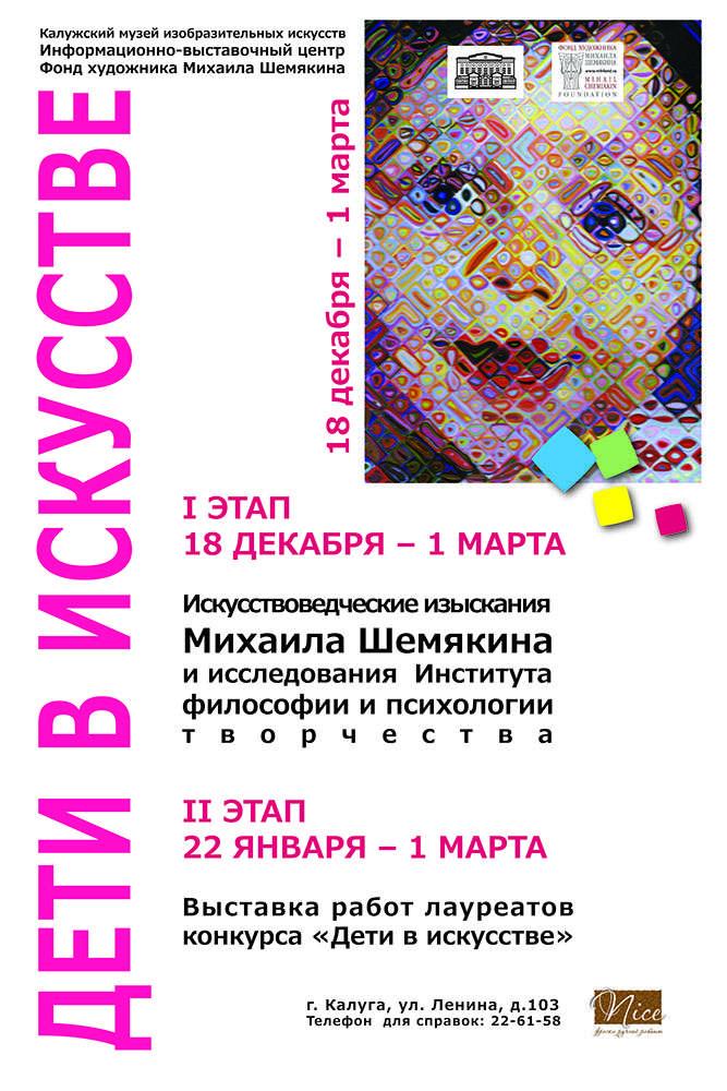 Выставка «Дети в искусстве» (фонд Шемякина, г. Санкт-Петербург)