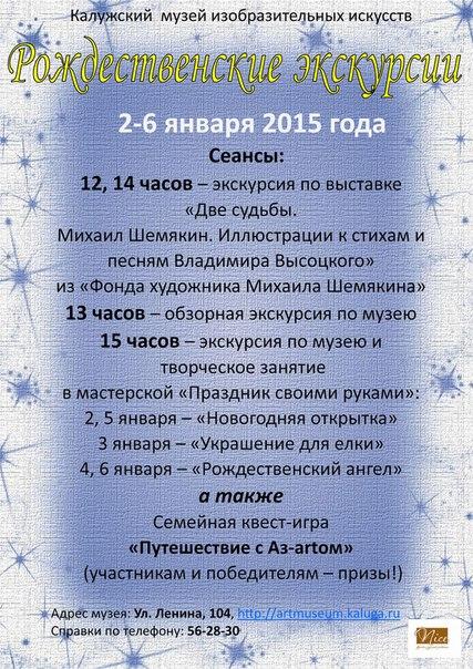 Калужский музей изобразительных искусств подготовил «Рождественские экскурсии»