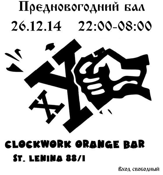 Предновогодний бал в Clockwork orange Bar