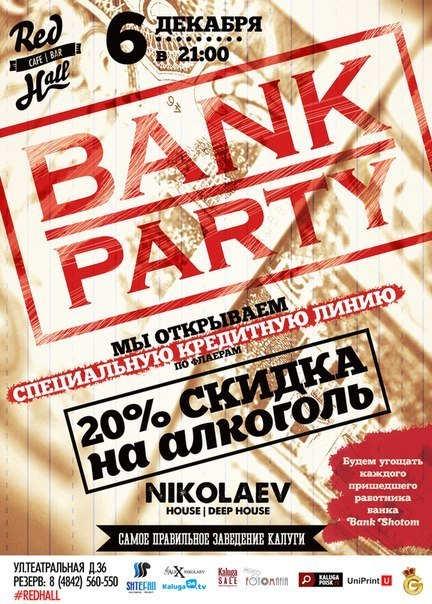 Bank Party в Red Hall