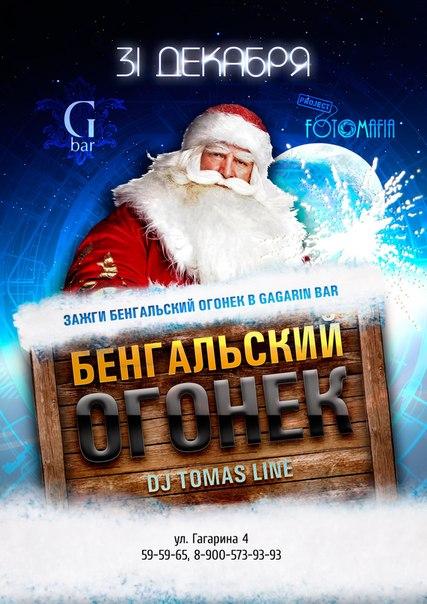 Новый год в Gagarin bar