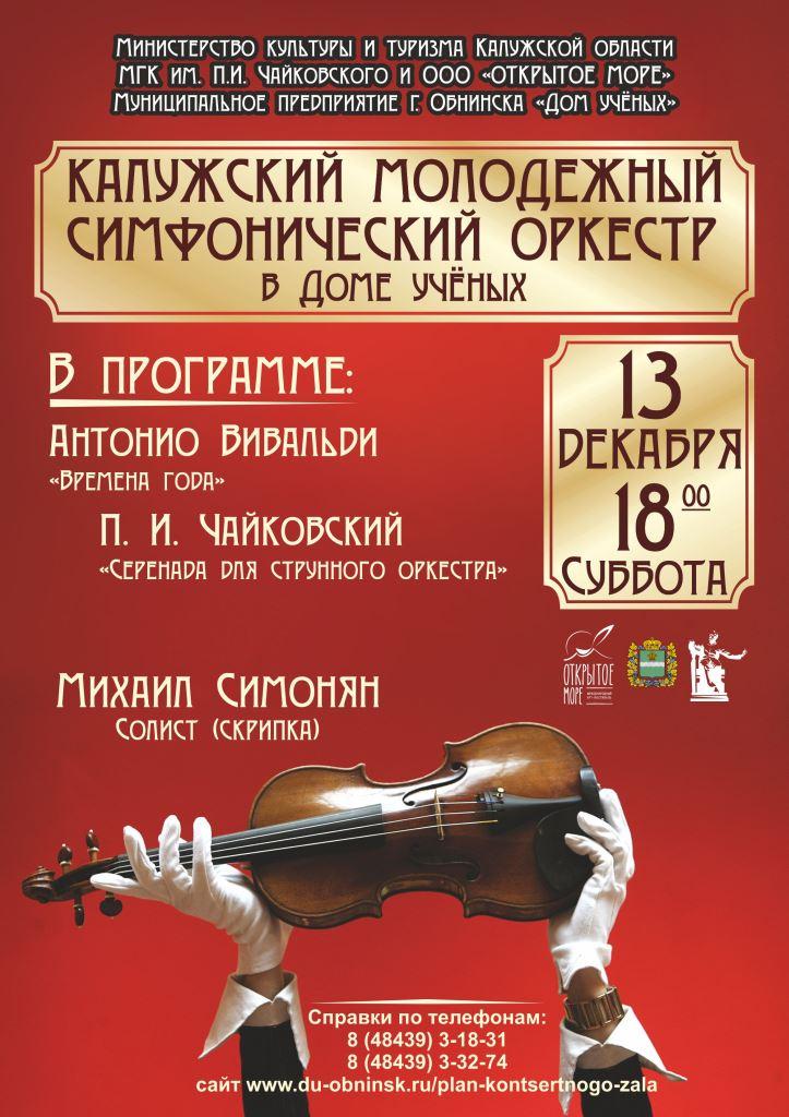 В Обнинске Калужский молодежный симфонический оркестр представит новую программу