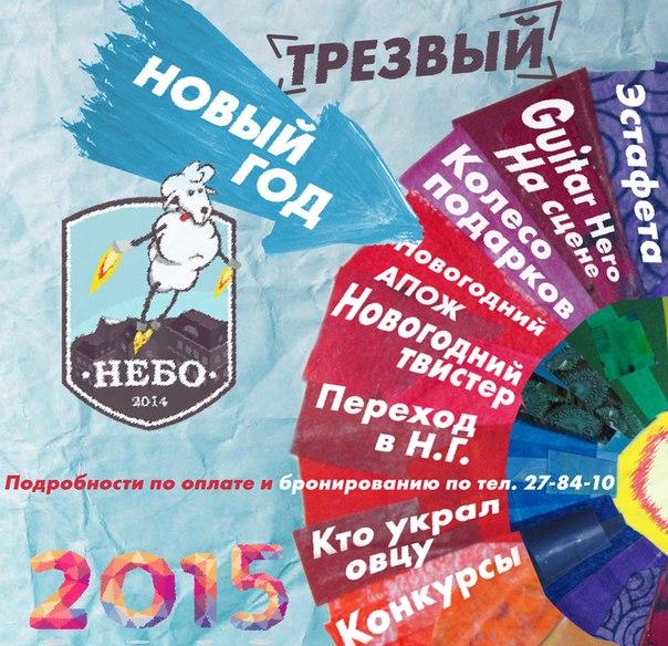 Трезвый новый год в антикафе «Небо»