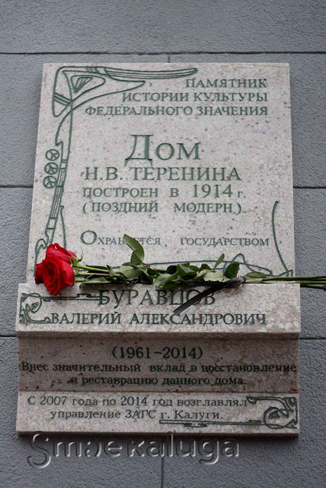 На фасаде Дворца бракосочетаний открылась мемориальная доска в память о Валерии Буравцове