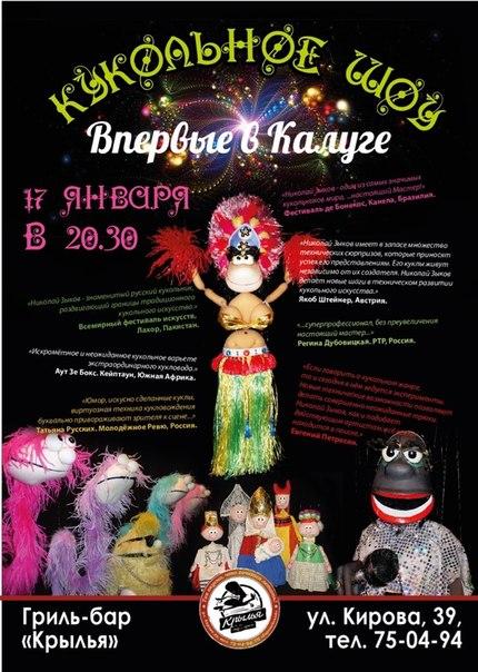 Кукольное шоу в гриль-баре «Крылья»