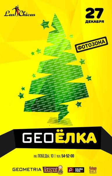 GeoЕлка от Las Chicas и Geometria.ru