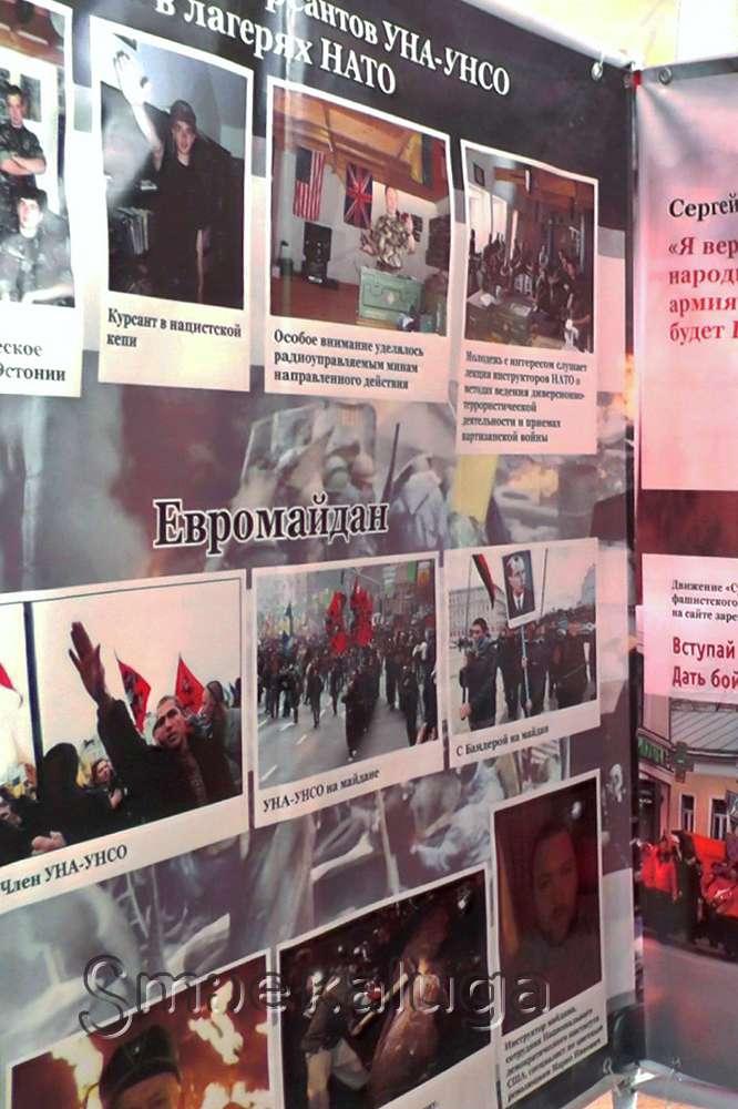 В Малоярославце открылась «Антибандеровская выставка»
