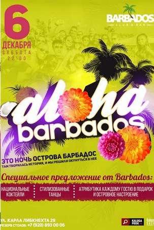 Вечеринка «ALOHA BARBADOS»