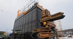 """Хелипорт-Москва"" (источник фотографии - www.wnovosti.ru) калуга"