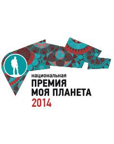 Калужская область победила в трех номинациях национальной премии «Моя планета»