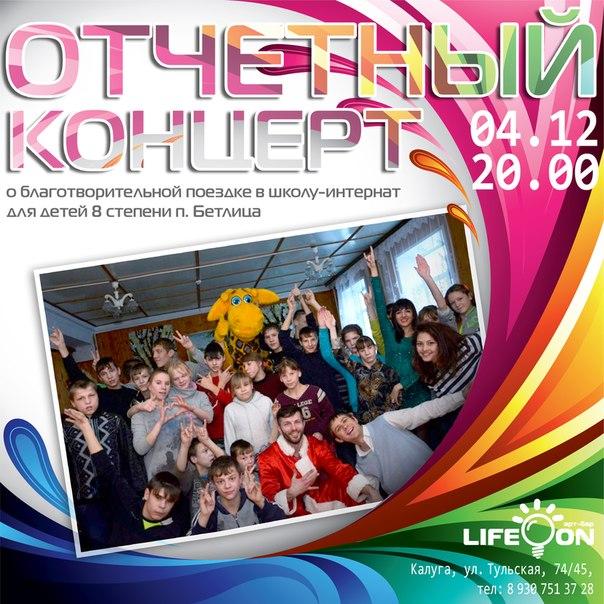 Отчетный Концерт по поездке В Бетлицу 2 в арт-баре Life on