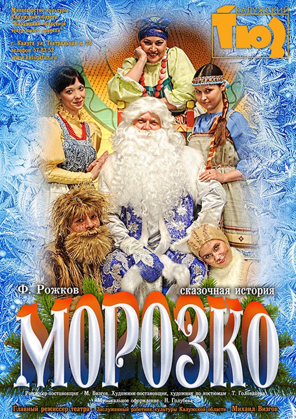 Спектакль «Морозко» в Калужском Театре юного зрителя