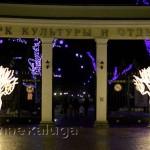 Вход в Центральный парк культуры и отдыха калуга
