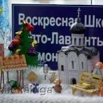 XXXIII областная выставка детского творчества «Христос Рождается, славите!» в калуге