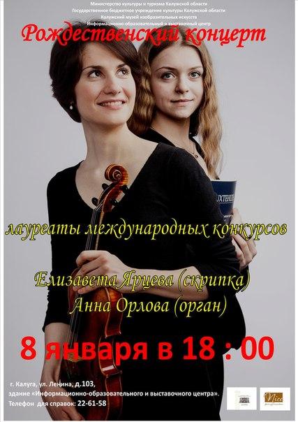 Рождественский концерт лауреатов международных конкурсов в Калужской музее изобразительных искусств