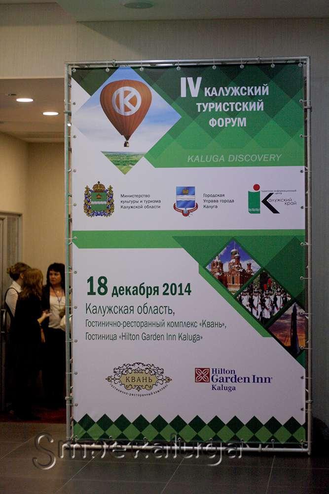 В Калуге прошёл IV Калужский туристский форум «Kaluga Discovery»