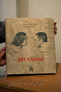 """Книга """"Две судьбы"""" калуга"""