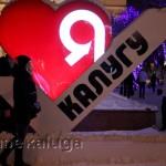 "Композиция ""Я люблю Калугу"""