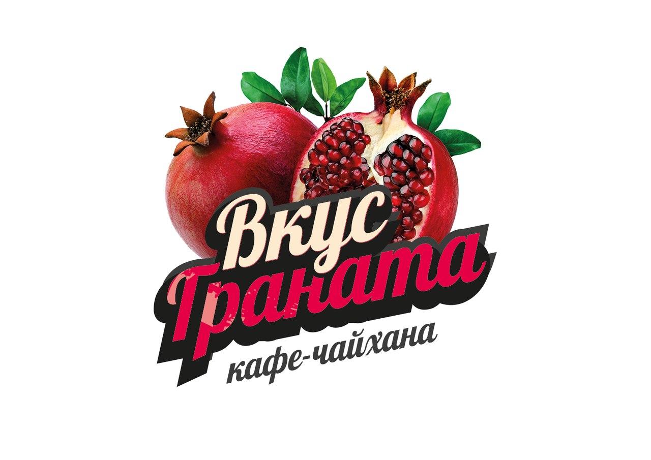 Кафе-чайхана Вкус Граната