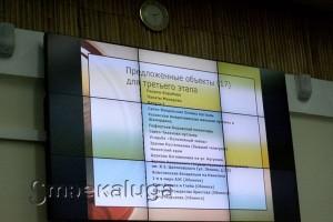 17 дополнительных объектов для реализации третьего этапа проекта калуга