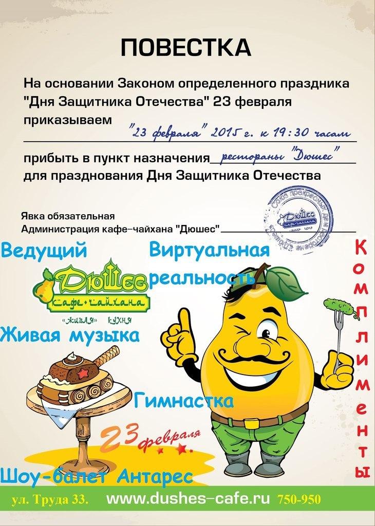 День защитника Отечества в ресторане «Дюшес»