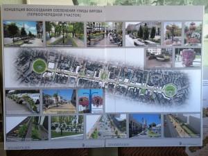 Проект озеленения калуга
