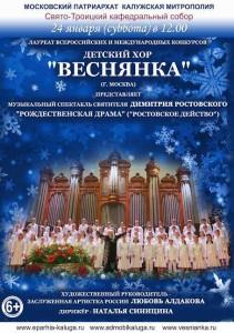 """Детский хор """"Веснянка"""" в Свято-Троицком кафедральном соборе калуга"""