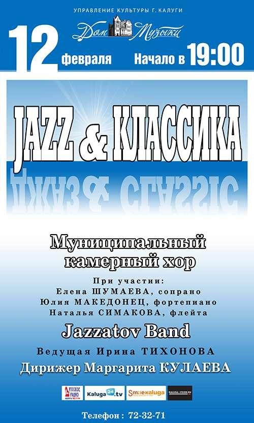 Jazz & Классика в Калужском Доме музыки