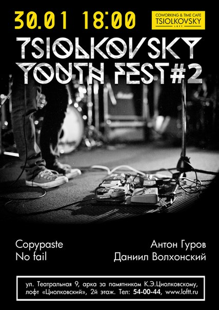 TSIOLKOVSKY YOUTH FEST #2